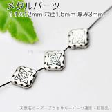 メタルビーズ・ロンデルパーツ/両面花モチーフひし形12×11mm/銀古美(92767922)