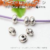 メタルビーズ・ロンデルパーツ・スペーサー/四ヶ花刻印4×6mm/銀古美 3個〜(92809392)