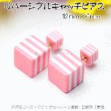 リバーシブルキャッチ&ピアス2個入セット販売/12×6mmキューブ・ストライプピンク(92928762)