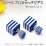 リバーシブルキャッチ&ピアス2個入セット販売/12×6mmキューブ・ストライプブルー(92931817)