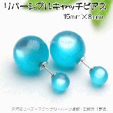リバーシブルキャッチ&ピアス 2個入セット販売/ラウンド15mm×8mmキャッツアイ・ブルー(92953694)