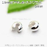 クリンプカバー5mm/2.5mm以下のカシメ玉・つぶし玉カバーに使用/シルバー(銀色)4個入から販売(92993763)