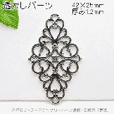 ジョイントパーツ・透かしダイヤ/高品質メタル シルバー銀古美42×25mm(93029720)