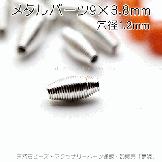 メタルパーツ/スプリングコイル9×3.8mm/白銀シルバー 6個〜(93075360)