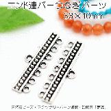 エンドパーツ・7連バー/体に優しい素材/33×10mm 銀古美(ロジウムシルバー) 2個入100円 (93186432)