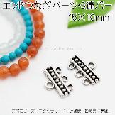 エンドパーツ・3連バー/体に優しい素材/15×10mm 銀古美(ロジウムシルバー)2個入50円 (93186880)
