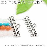 エンドパーツ・5連バー/体に優しい素材/24×10mm 銀古美(ロジウムシルバー)2個入90円 (93216966)