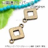 2カン ジョイントパーツ 透かし菱形 21×14mm/金古美(アンティークゴールド) (93249292)