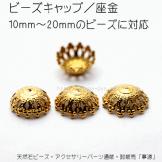 ゴールド ビーズキャップ(座金・花座)/10〜20mmビーズに調整対応可!穴径0.8mm/2個入から(93934988)