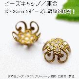 ゴールド ビーズキャップ(座金・花座)10〜20mmのビーズに調整対応可!穴径1mm/4個入から(93935496)