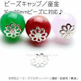 メタルビーズキャップ・座金・花座/白銀シルバー6.5mm/6個〜(93936576 )