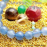 ゴールド メタルビーズパーツ/ミニラウンド2mm/50個から(93939138)