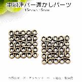 ダイヤ型透かしジョイントパーツ /金古美15mm (93990352 )