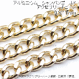 アルミニウム製軽量アクセサリーチェーン/シャンパンゴールド カットキヘイ11×9mm切売りオープンリング(94076342)