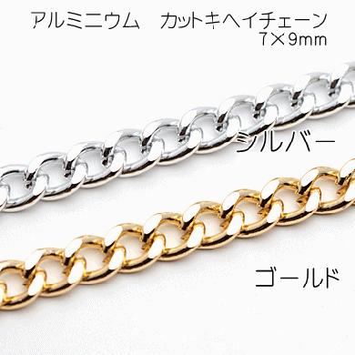 アルミニウム製軽量アクセサリーチェーン/シルバーカットキヘイ9×7mmオープンリング切売り(94076887)