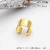 イヤーカフスパーツ金具/ゴールド 伸縮調整可・無痛・落ちにくい(94169752)