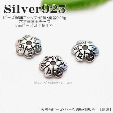 Silver925ビーズ 座金 キャップ 花座 座金パーツ/六字真言モチーフ(大0.15g)(94173193)