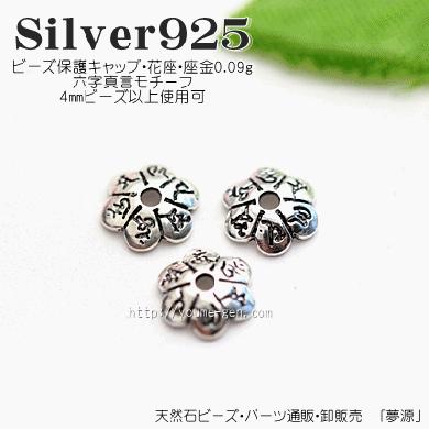 Silver925ビーズ 座金 キャップ 花座 座金パーツ/六字真言モチーフ/4mm以上ビーズ用(小0.09g)(9417325…