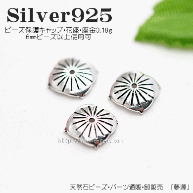 Silver925ビーズ 座金 キャップ 花座 座金パーツ/スクエアフラワーモチーフ/6mm以上ビーズ用0.18g(9417361…
