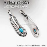 Silver925 ウイングペンダントトップチャーム「ブルーターコイズ×羽」30×9mm( 94176300)