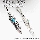 Silver925 ブルーターコイズ石 ウイングペンダントトップチャーム 全長30×6mm(94176378)