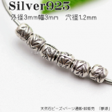 Silver925カレンシルバービーズ  外径3mm内径1.2mm 0.07g 在庫限定販売!(94198719)