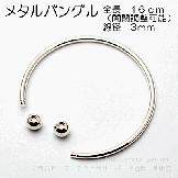 両側キャッチメタルバングル/シルバー16cm(開閉調整可能)(95085186)