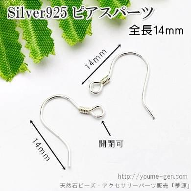 Silver925ピアスパーツ金具/コイルフックピアス14mm(95282995)