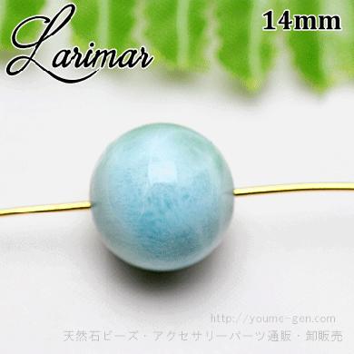 ラリマー14mm玉ビーズ/天然石ビーズブルーペクトライト/14-1(95308636)