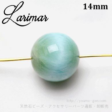ラリマー14mm玉ビーズ/天然石ビーズブルーペクトライト/14-2(95309293)