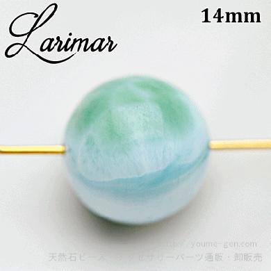 ラリマー14mm玉ビーズ/天然石ビーズブルーペクトライト/14-7(95310408)