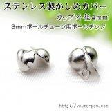 サージカルステンレス316L 3mmボールチェーン用ボールチップ・エンドカシメパーツ/2個68円(95429833)