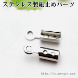 ステンレス ひも留めパーツ/カツラ/カシメ全長8mm 外径3.2mm 内径2.5mm/2個入から(95434253)