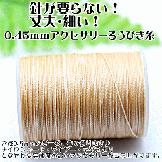 針が要らない!細い丈夫糸!「しなやか」ろうびき糸0.45mm/2m入から切売り/S005ベージュ色