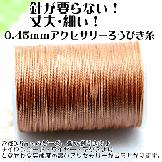針が要らない!細い丈夫糸!「しなやか」ろうびき糸0.45mm/2m入から切売り/S018ライトブラウン