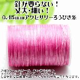 針が要らない!細い丈夫糸!「しなやか」ろうびき糸0.45mm/2m入から切売り/S045ピンク色