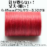 針が要らない!細い丈夫糸!「しなやか」ろうびき糸丸い0.45mm/2mより切売り/S049赤色
