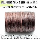 針が要らない!細い丈夫糸!「しなやか」ろうびき糸0.45mm/2m入から切売り/S020茶色