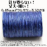 針が要らない!細い丈夫糸!「しなやか」ろうびき糸0.45mm/2m入から切売り/S037紺色