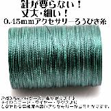 針が要らない!細い丈夫糸!「しなやか」ろうびき糸0.45mm/2m入から切売り/S079緑色