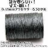 針が要らない!細い丈夫糸!「しなやか」ろうびき糸0.45mm/2m入から切売り/S027グレー色