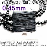 針が要らない!細い丈夫糸!「しなやか」ろうびき糸0.45mm/2m入から切売り/S999黒色