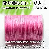 針が要らない!細い丈夫糸!「しなやか」ろうびき糸0.65mm/2m入から切売り/S045ピンク色