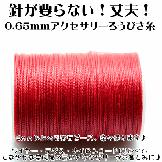 針が要らない!細い丈夫糸!「しなやか」ろうびき糸0.65mm/2m入から切売り/S049赤色