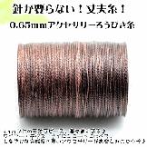針が要らない!細い丈夫糸!「しなやか」ろうびき糸0.65mm/2m入から切売り/S020焦げ茶色
