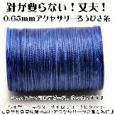 針が要らない!細い丈夫糸!「しなやか」ろうびき糸0.65mm/2m入から切売り/S037青色