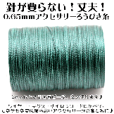 針が要らない!細い丈夫糸!「しなやか」ろうびき糸0.65mm/2m入から切売り/S079緑色