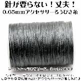 針が要らない!細い丈夫糸!「しなやか」ろうびき糸0.65mm/2m入から切売り/S027グレー色