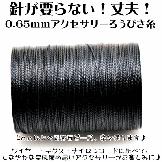 針が要らない!細い丈夫糸!「しなやか」ろうびき糸0.65mm/2m入から切売り/S999黒色