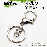 2重カン付ストラップ・キーホルダー金具/高品質3点セット全長68mm/ロジウムシルバー(95733627)